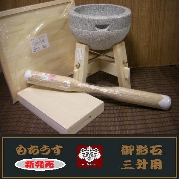 餅つき道具 三升用臼 木台・うさぎ杵L・三升用のし板・餅箱セット
