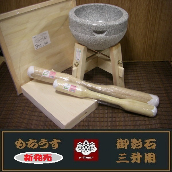 餅つき道具 三升用臼 木台・うさぎ杵L1本 ・M1本・三升用のし板・餅箱セット