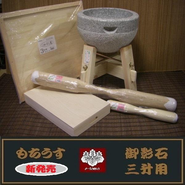 餅つき道具 三升用臼 木台・うさぎ杵L1本 ・SS1本・三升用のし板・餅箱セット