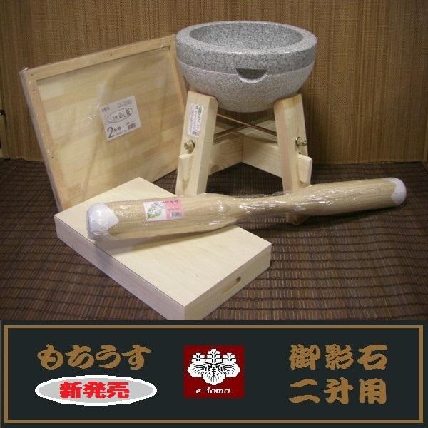 餅つき道具 二升用臼 木台・うさぎ杵L・二升用のし板・餅箱セット