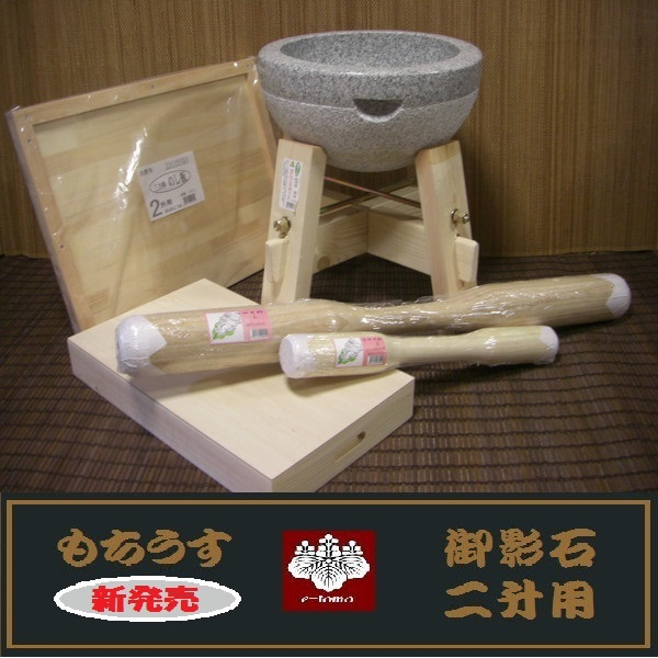 餅つきセット 二升用臼 木台・うさぎ杵L1本・S1本・二升用のし板・餅箱