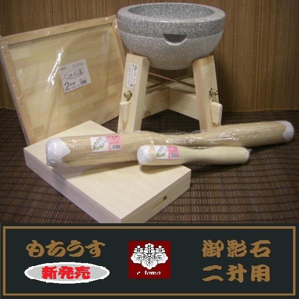 餅つき道具 二升用臼 木台・うさぎ杵L1本・SS1本・二升用のし板・餅箱セット