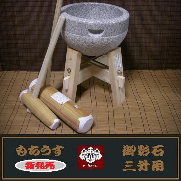 三升用臼 木台・杵L・小槌杵セット《餅つき道具》