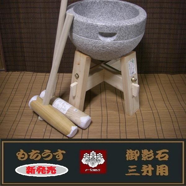 三升用臼 木台・杵SS・小槌杵セット《餅つき道具》