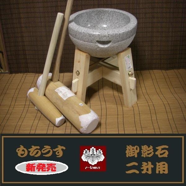 二升用臼 木台・杵LL・小槌杵セット《餅つき道具》