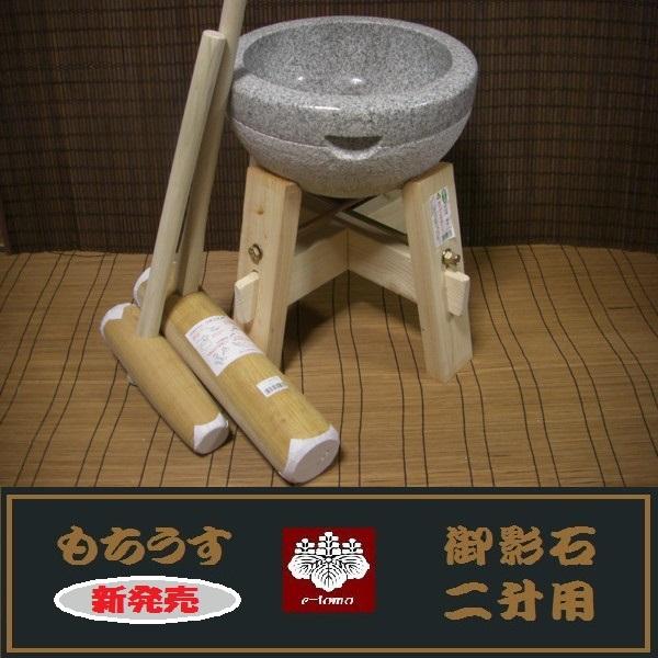 餅つき 道具 2升用臼 木台・杵M・小槌杵セット