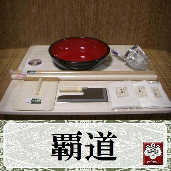 新登場!              覇道(蕎麦打ちセット)