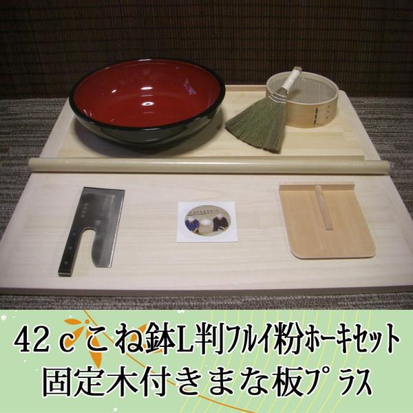 42cこね鉢L判フルイ粉ホーキセット 固定木付きまな板プラス
