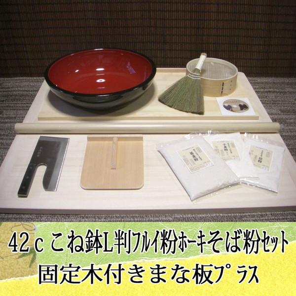 42cこね鉢L判フルイ粉ホーキそば粉セット 固定木付きまな板プラス