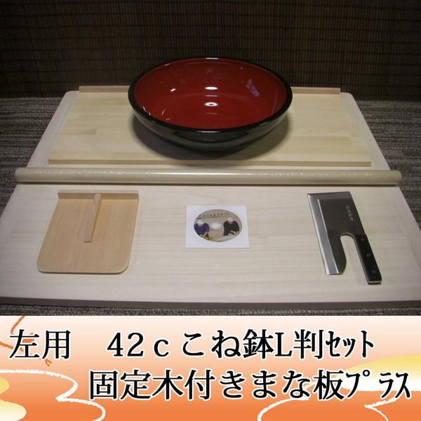 左用 42cこね鉢L判セット 固定木付きまな板プラス