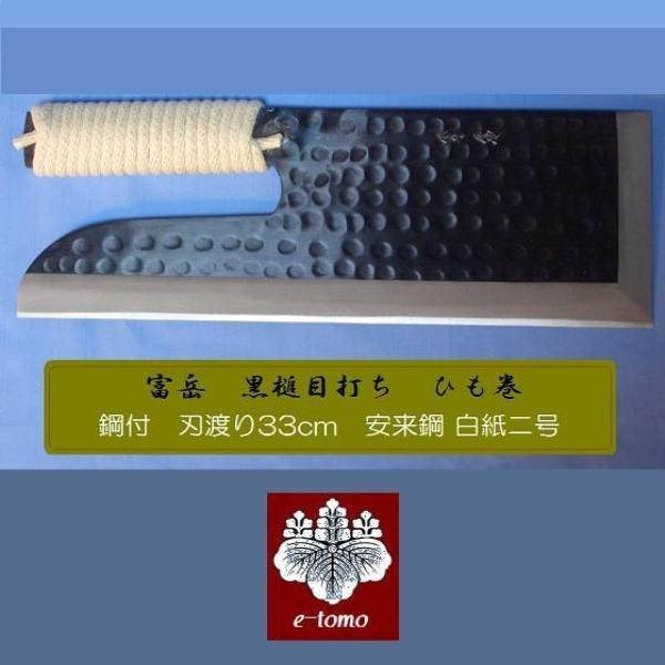 麺切り包丁 鋼付33cm安来鋼白紙二号 富岳 黒槌目打ち