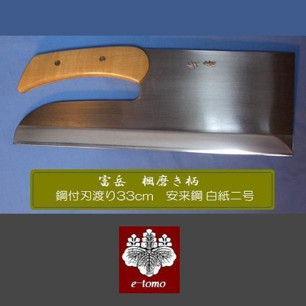 麺切り包丁 鋼付 33cm富岳 楓磨き柄 白紙二号
