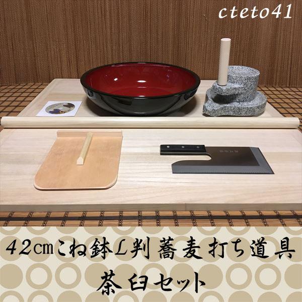 42センチこね鉢L判蕎麦打ち道具 茶臼コラボセット cteto41