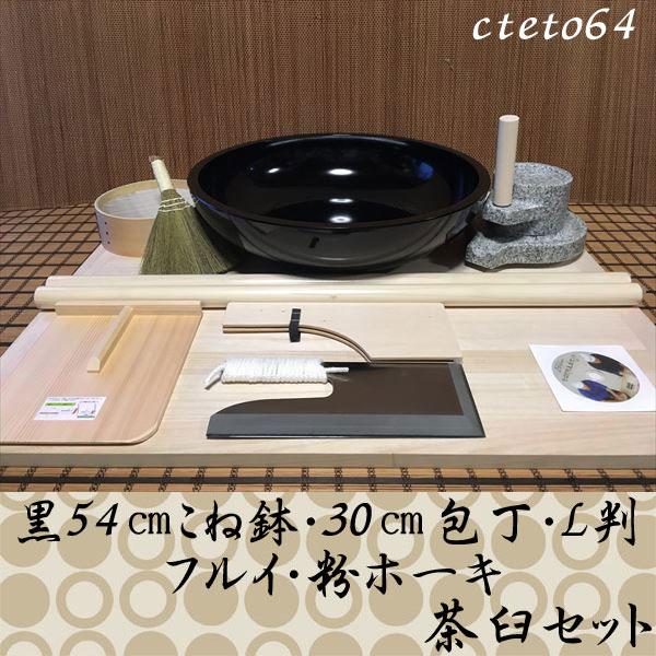 黒54センチこね鉢30センチ包丁L判フルイ粉ホーキ 茶臼コラボセット cteto64