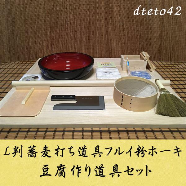 L判フルイ粉ホーキ 豆腐作り道具(2丁用)コラボセット dteto42