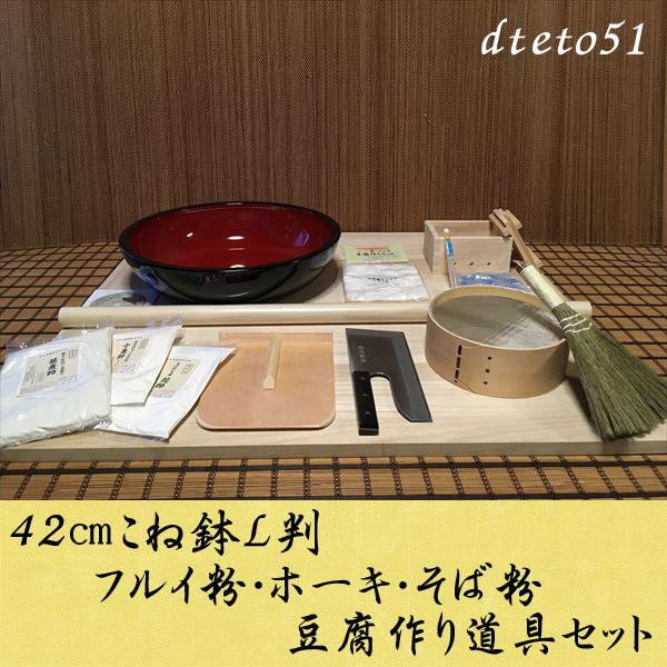 42センチこね鉢L判フルイ粉ホーキそば粉 豆腐作り道具(2丁用)コラボセット dteto51