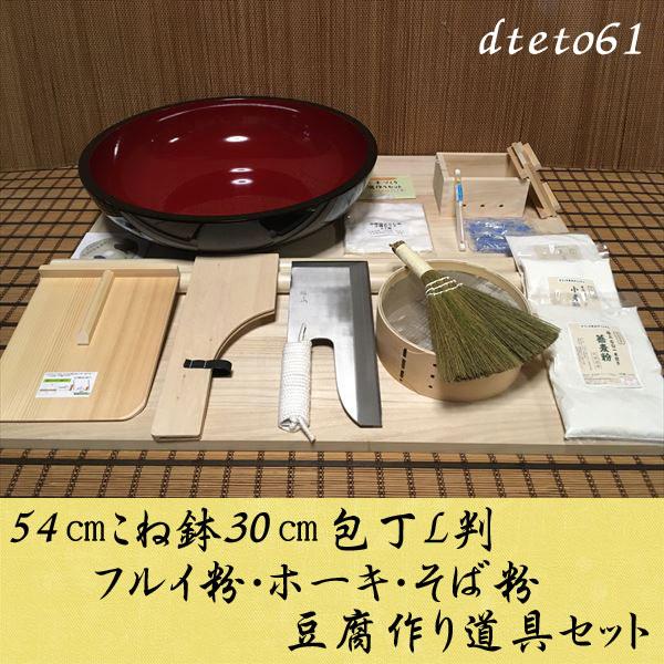 54センチこね鉢30センチ包丁L判フルイ粉ホーキそば粉 豆腐作り道具(2丁用)コラボセット dteto61