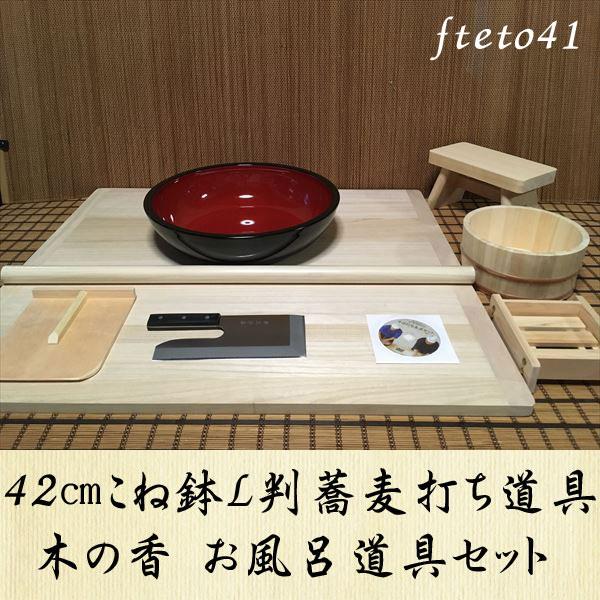 42センチこね鉢L判蕎麦打ち道具 木の香お風呂道具コラボセットfteto41
