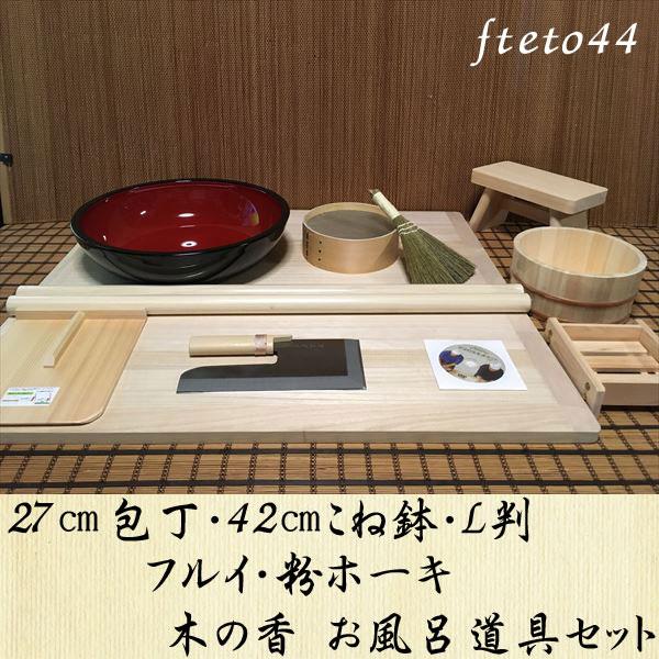 27センチ包丁42センチこね鉢L判フルイ粉ホーキ 木の香お風呂道具コラボセット fteto44