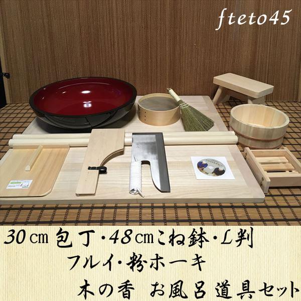 30センチ包丁48センチこね鉢L判フルイ粉ホーキ 木の香お風呂道具コラボセット fteto45