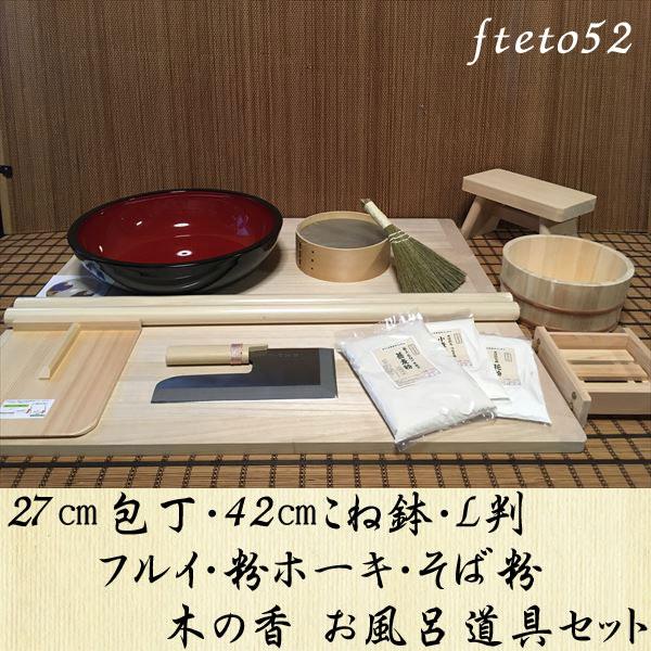 27センチ包丁42センチこね鉢L判フルイ粉ホーキそば粉 木の香お風呂道具コラボセット fteto52