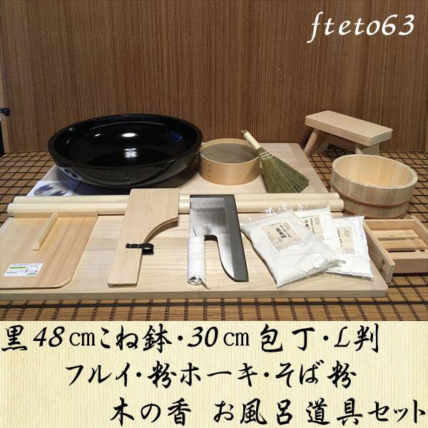 黒48センチこね鉢30センチ包丁L判フルイ粉ホーキそば粉 木の香お風呂道具コラボセット fteto63