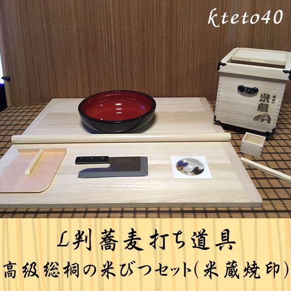 L判蕎麦打ち道具 高級総桐の米びつ(米蔵焼印)コラボセット kteto40