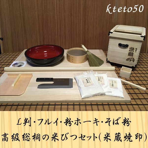 L判フルイ粉ホーキそば粉 高級総桐の米びつ(米蔵焼印)コラボセット kteto50