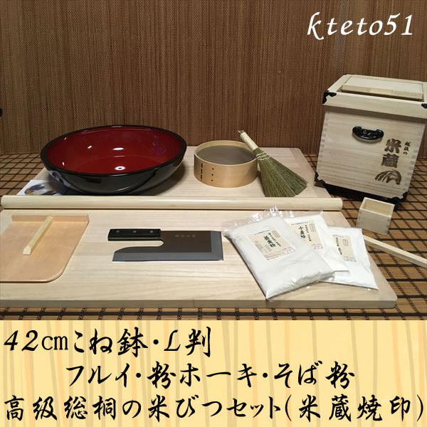 42センチこね鉢L判フルイ粉ホーキそば粉 高級総桐の米びつ(米蔵焼印)コラボセット kteto51