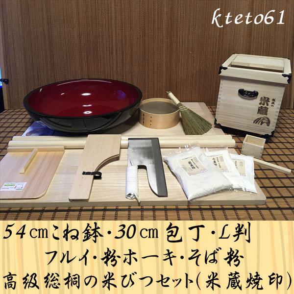 54センチこね鉢30センチ包丁L判フルイ粉ホーキそば粉 高級総桐の米びつ(米蔵焼印)コラボセット kteto61