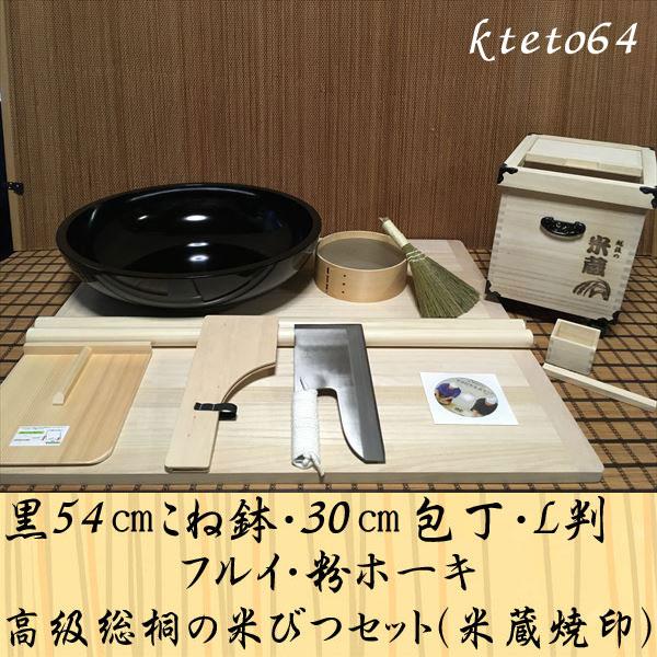 黒54センチこね鉢30センチ包丁L判フルイ粉ホーキ 高級総桐の米びつ(米蔵焼印)コラボセット kteto64