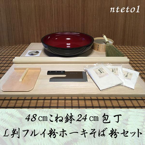 48センチこね鉢24センチ包丁L判フルイ粉ホーキそば粉セット nteto1