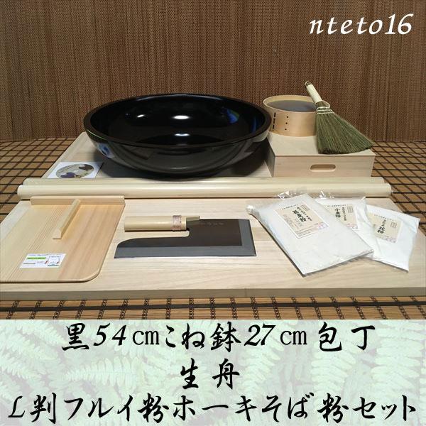 黒54センチこね鉢27センチ包丁L判生舟フルイ粉ホーキそば粉セット nteto16