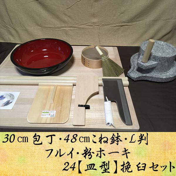 30センチ包丁48センチこね鉢L判フルイ粉ホーキ 24【皿型】挽臼コラボセット hteto11