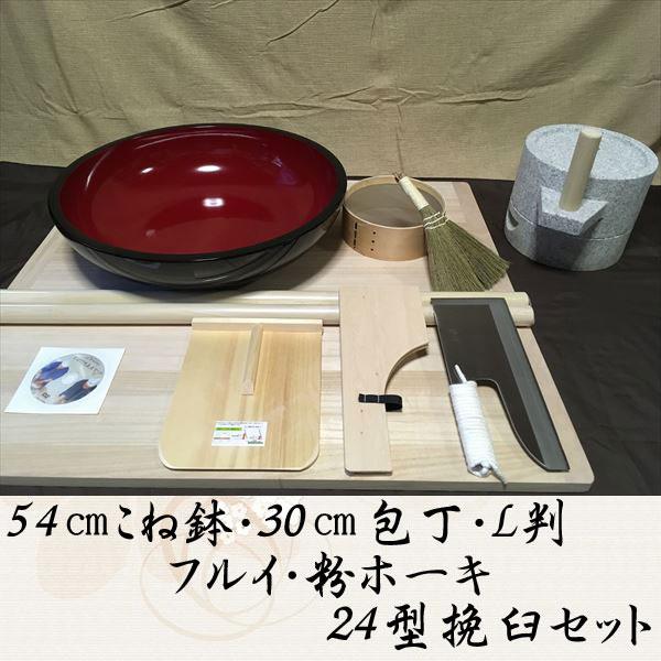 54センチこね鉢30センチ包丁L判フルイ粉ホーキ 24型挽臼コラボセット hteto19