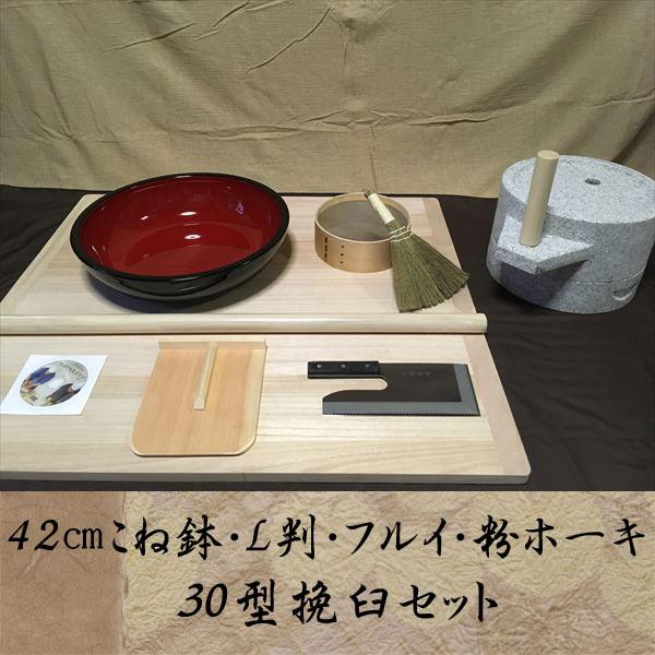 42センチこね鉢L判フルイ粉ホーキ 30型挽臼コラボセット hteto23