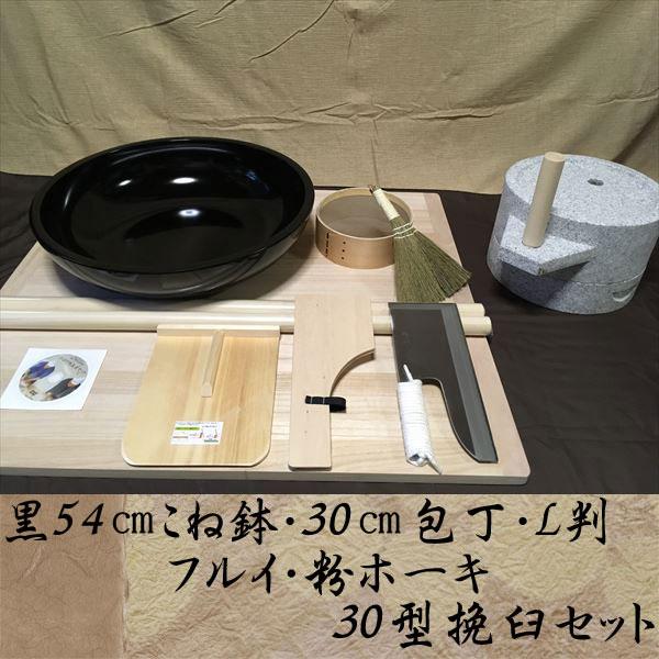 黒54センチこね鉢30センチ包丁L判フルイ粉ホーキ 30型挽臼コラボセット hteto28