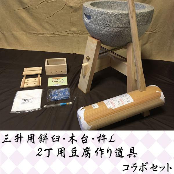 三升用餅臼・木台・杵L 2丁用豆腐作り道具コラボセット ud3
