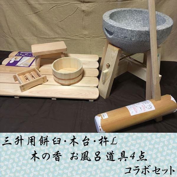 三升用餅臼・木台・杵L お風呂道具4点コラボセット uf3