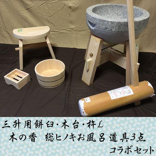 三升用餅臼・木台・杵L 総ヒノキお風呂道具3点コラボセット uf4