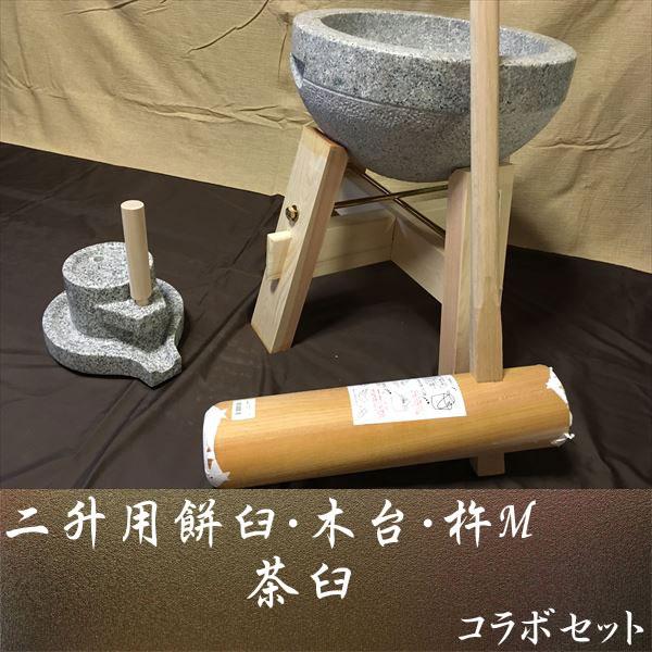 二升用餅臼・木台・杵M 茶臼コラボセット uh1