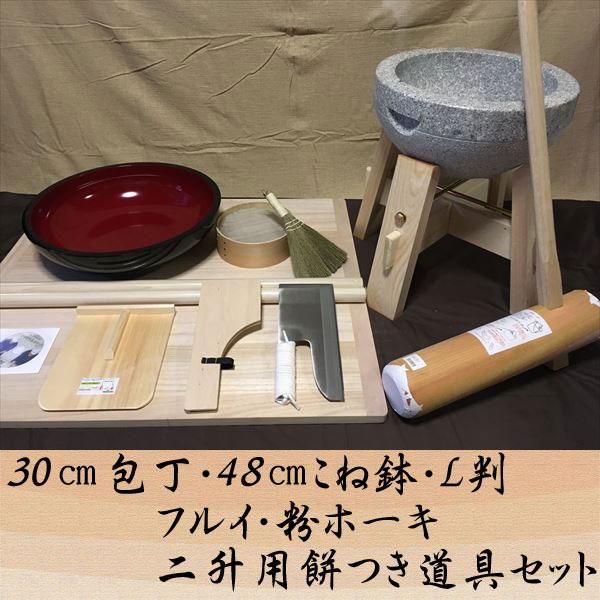 30センチ包丁48センチこね鉢L判フルイ粉ホーキ 二升用餅つき道具コラボセット uteto45