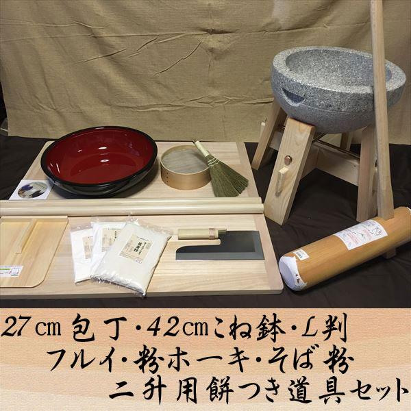 27センチ包丁42センチこね鉢L判フルイ粉ホーキそば粉 二升用餅つき道具コラボセット uteto52