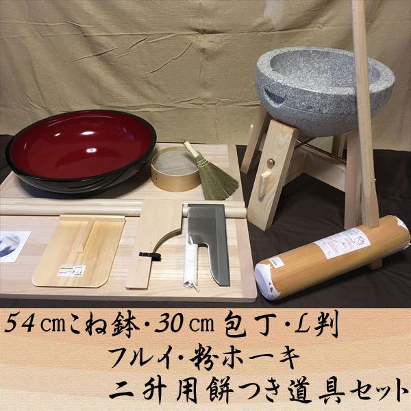 54センチこね鉢30センチ包丁L判フルイ粉ホーキ 二升用餅つき道具コラボセット uteto60