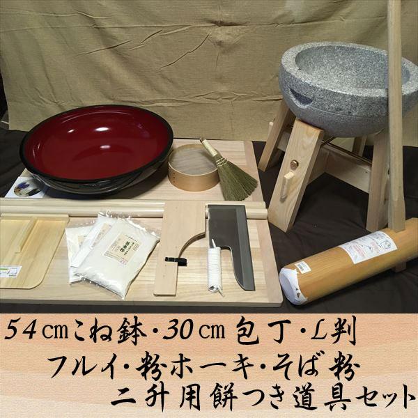 54センチこね鉢30センチ包丁L判フルイ粉ホーキそば粉 二升用餅つき道具コラボセット uteto61