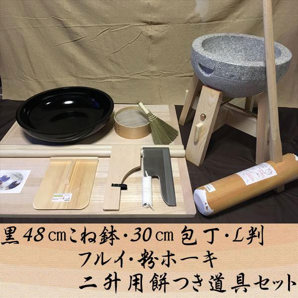 黒48センチこね鉢30センチ包丁L判フルイ粉ホーキ 二升用餅つき道具コラボセット uteto62