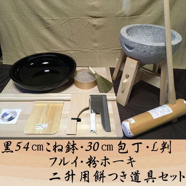 黒54センチこね鉢30センチ包丁L判フルイ粉ホーキ 二升用餅つき道具コラボセット uteto64