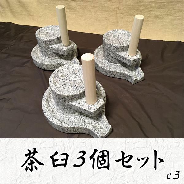 茶臼3個セット c3