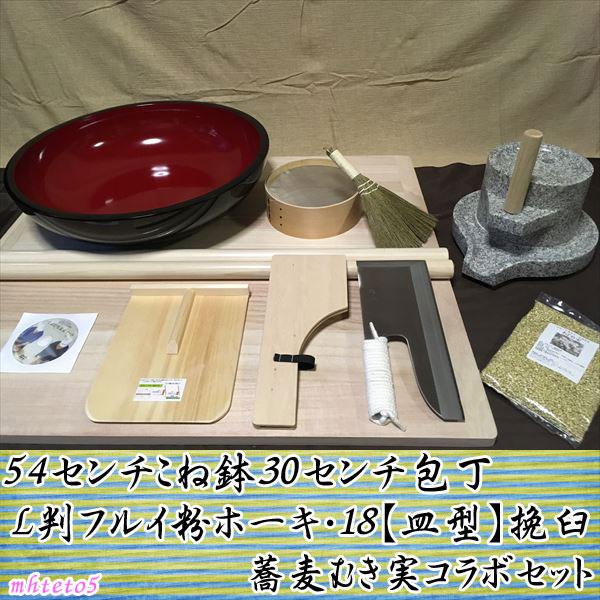 54センチこね鉢30センチ包丁L判フルイ粉ホーキ 18【皿型】挽臼・蕎麦むき実コラボセット mhteto5
