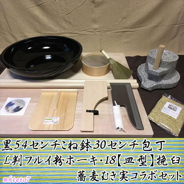 黒54センチこね鉢30センチ包丁L判フルイ粉ホーキ 18【皿型】挽臼・蕎麦むき実コラボセット mhteto7